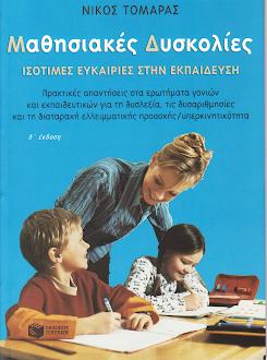 Ημερίδα για τις Μαθησιακές δυσκολίες στο Ανοιχτό Ίδρυμα Εκπαίδευσης (Κυριακή 10/3/13)