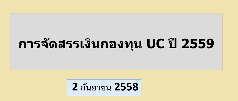 กรอบUC2559