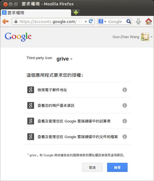 Google 應用程式要求權限