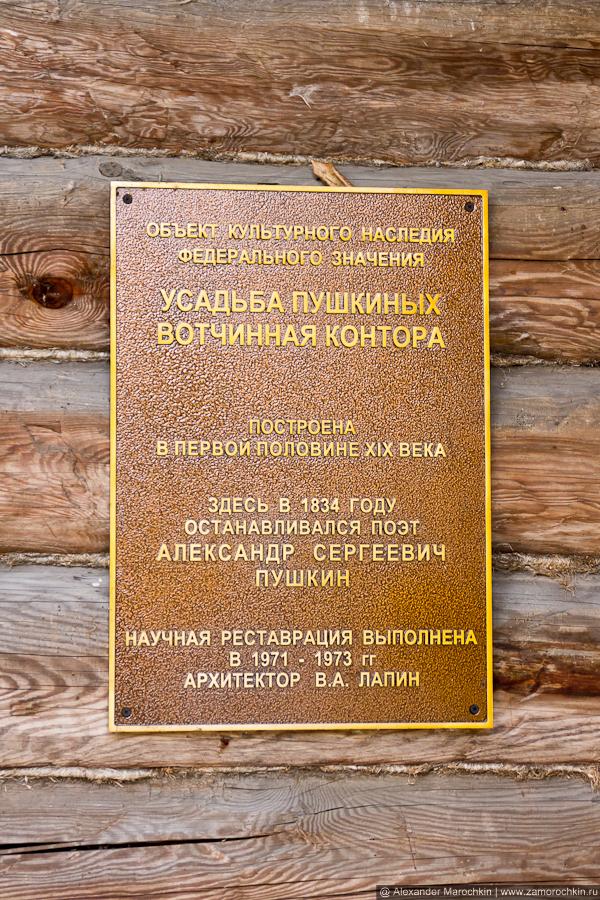 Вотчинная контора в Пушкинской Усадьбе. Большое Болдино.