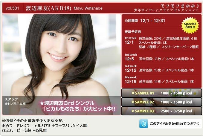 v531 LsS Webl Vol.531 渡辺麻友(AK48) Mayu Watanabe「モフモフまゆゆ」[60P+6HQ+9WP] 501d