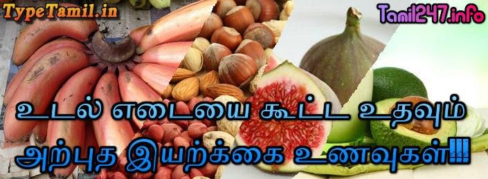 உடல் எடையை கூட்ட உதவும் அற்புத இயற்க்கை உணவுகள்..!! Natural foods to gain weight ~ Tamil247.info