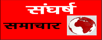 Sangharsh Samachar - Current affairs and news update from all over India and world