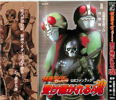 [SCANS] Kamen Rider Spirits Artbook