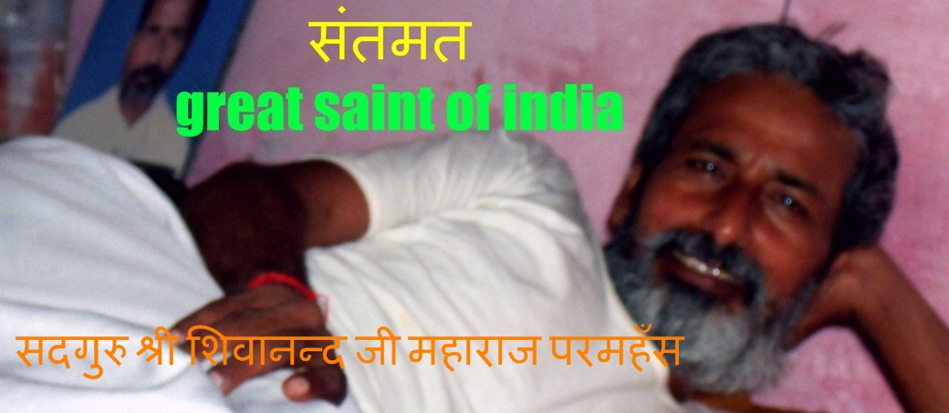 संतमत saint of india