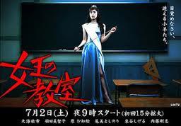 Lớp Học Của Nữ Hoàng - Jyoou No Kyoushitsu