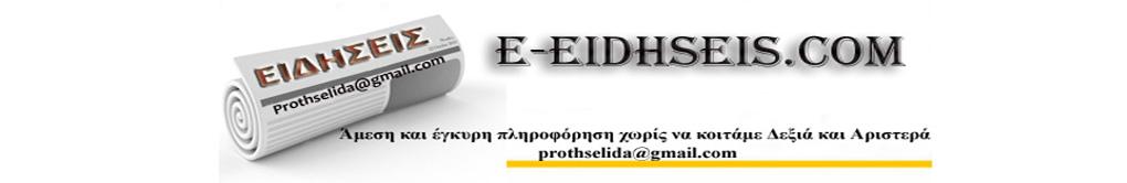 ΕΙΔΗΣΕΙΣ