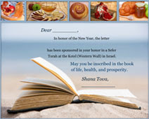 Rosh HaShanah Cards