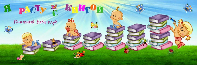 Я расту с книгой!