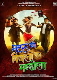 Matru Ki Bijlee Ka Mandola full mp3 songs