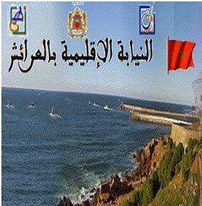 الجامعة الوطنية لموظفي التعليم بإقليم العرائش: الدخول المدرسي بالإقليم فاشل