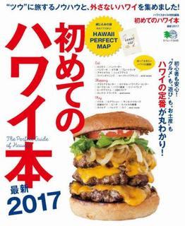 初めてのハワイ本 最新 2017