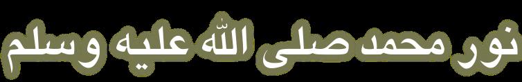 Noor-e-Mahhammad Saw