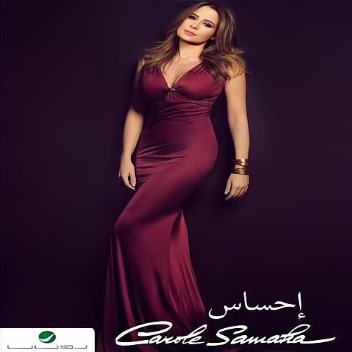 Download album carole samaha 2013 mp3