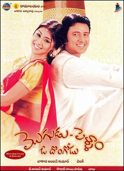 Mogudu Pellam O Dongodu 2005 Telugu Movie Watch Online