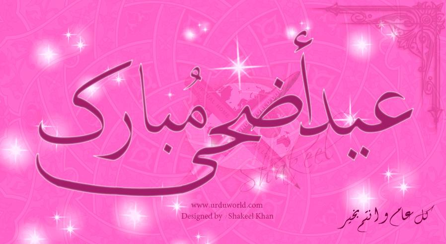 Popular Rajab Eid Al-Fitr Greeting - Eid-ul-Adha-Mubarak-eCards-Eid-al-Azha-Mubarik-Urdu-Shairi-Poetry-001  Picture_68569 .jpg