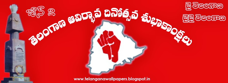 Congratulations to Telangana people Jai Telangana June 2