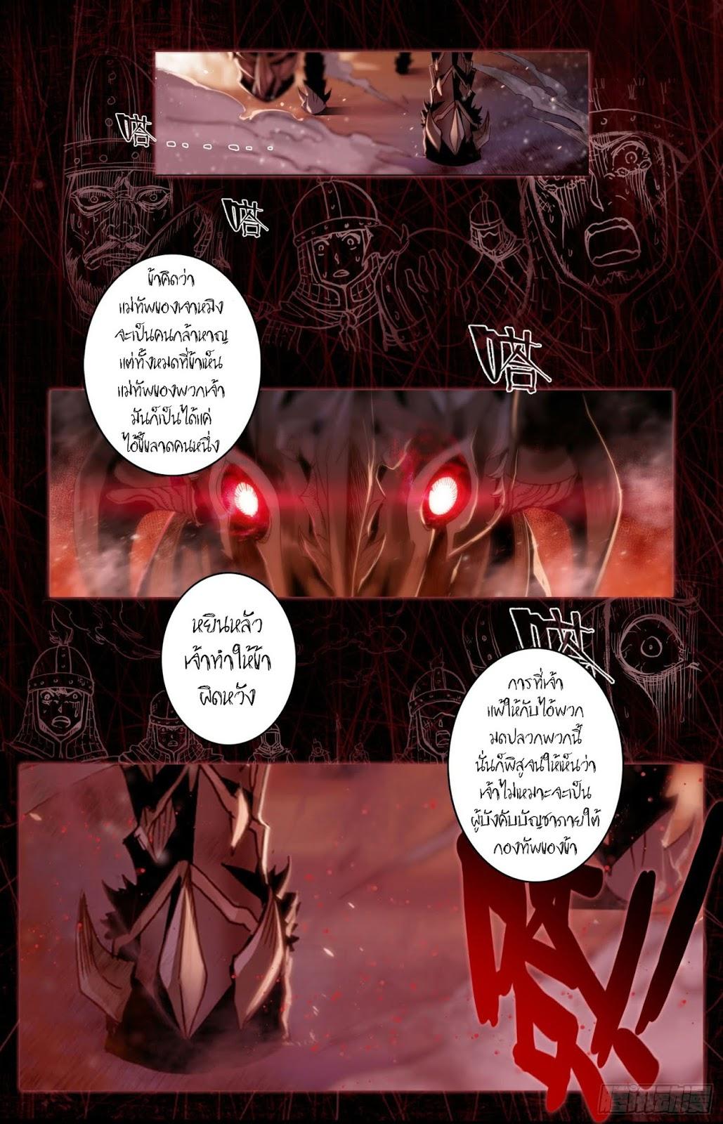 Legend of the Tyrant Empress-ตอนที่ 3