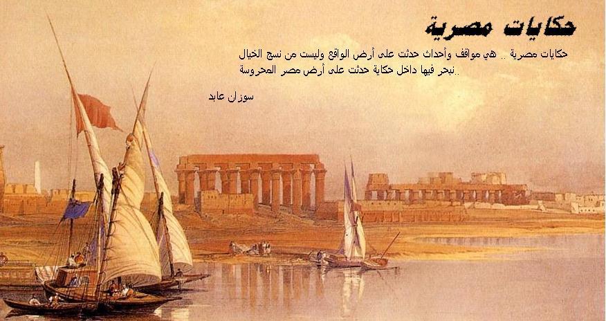 حكايات مصرية - سوزان عابد