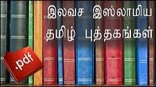 இஸ்லாமிய தமிழ் புத்தகங்கள்