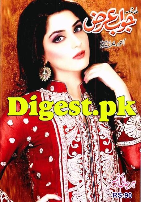 Jawab e Arz Digest October 2014
