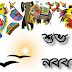 Pohela Boishakh 1421 Best SMS Greetings For Free