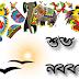 Pohela Boishakh 1421 Best SMS Greetings For Free