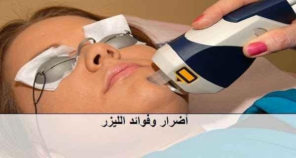 أضرار وفوائد استخدامات الليزر