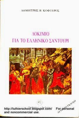 Δοκίμιο για το Ελληνικό Σαντούρι