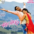 Chinnadana Nee Kosam 2014 Telugu Movie Watch Online