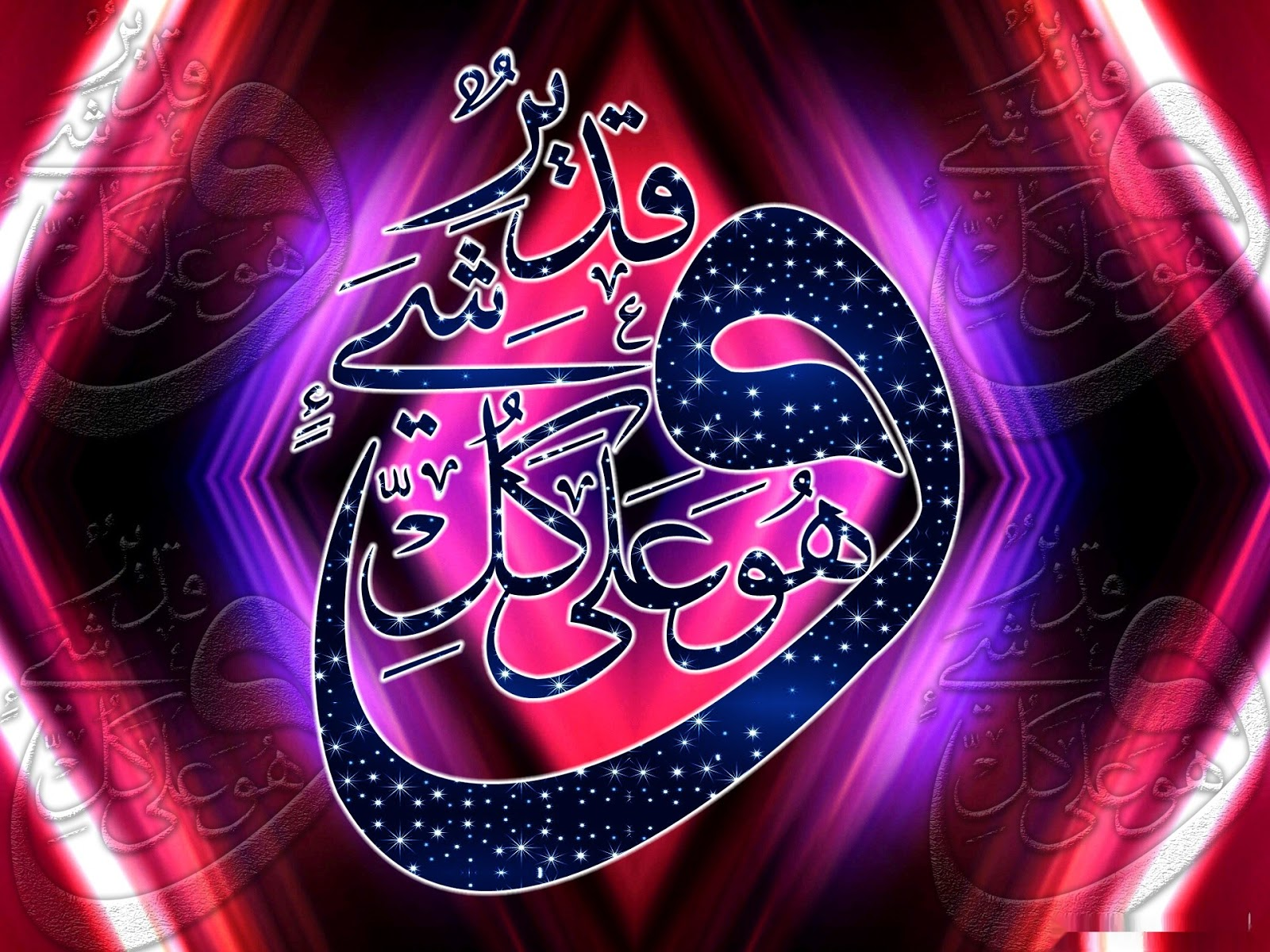 Islamic High Quality Wallpapers Calligraphy Latest Wallpaper