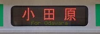 東海道線E231系の側面行先 小田原