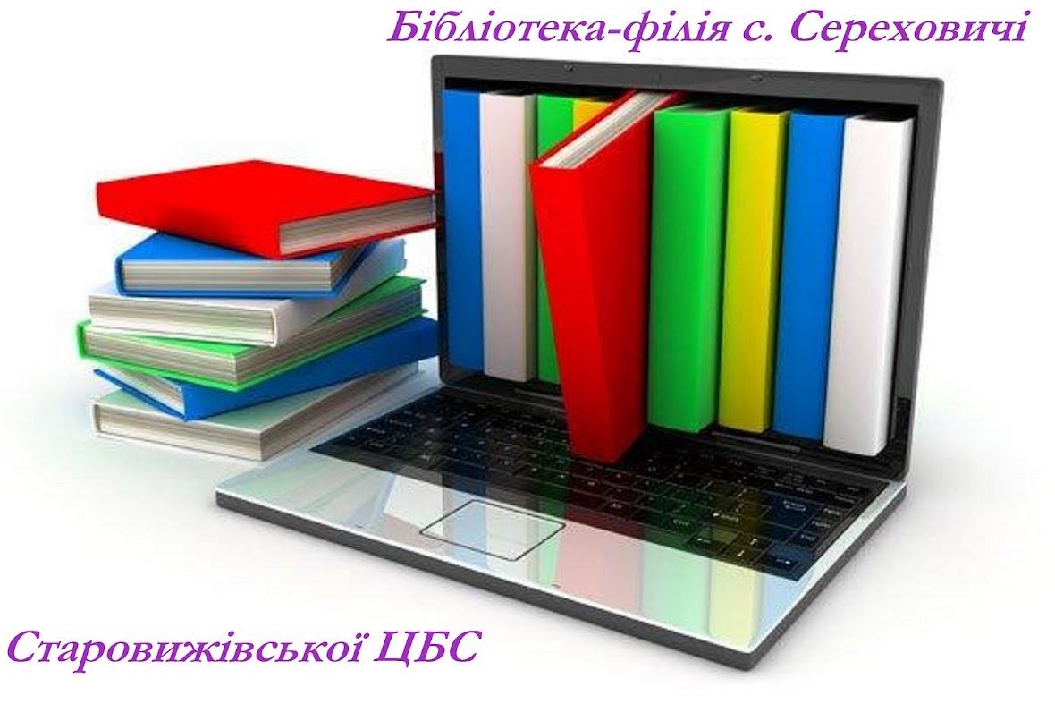 Бібліотека майбутнього