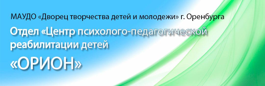 """Центр психолого-педагогической реабилитации """"Орион"""""""