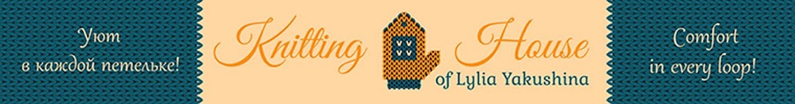 Knitting House of Lylia Yakushina