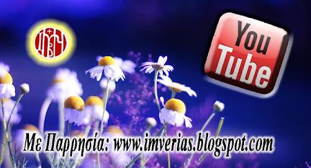 Βρείτε μας στο YouTube