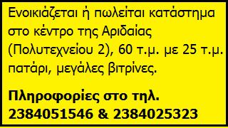 ΕΝΟΙΚΙΑΖΕΤΑΙ