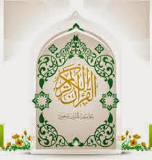 """Mushaf Al Quran """"Ayat"""""""
