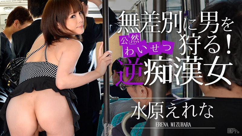 Japan Av XXX 090815-966 Erena Mizuhara HD