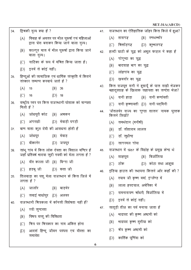 essay on rajasthan Essay about automobiles drugs addiction essay for ielts general training youtube let him have it essay now british airways essay booking flights essay topics my house big disappointments.