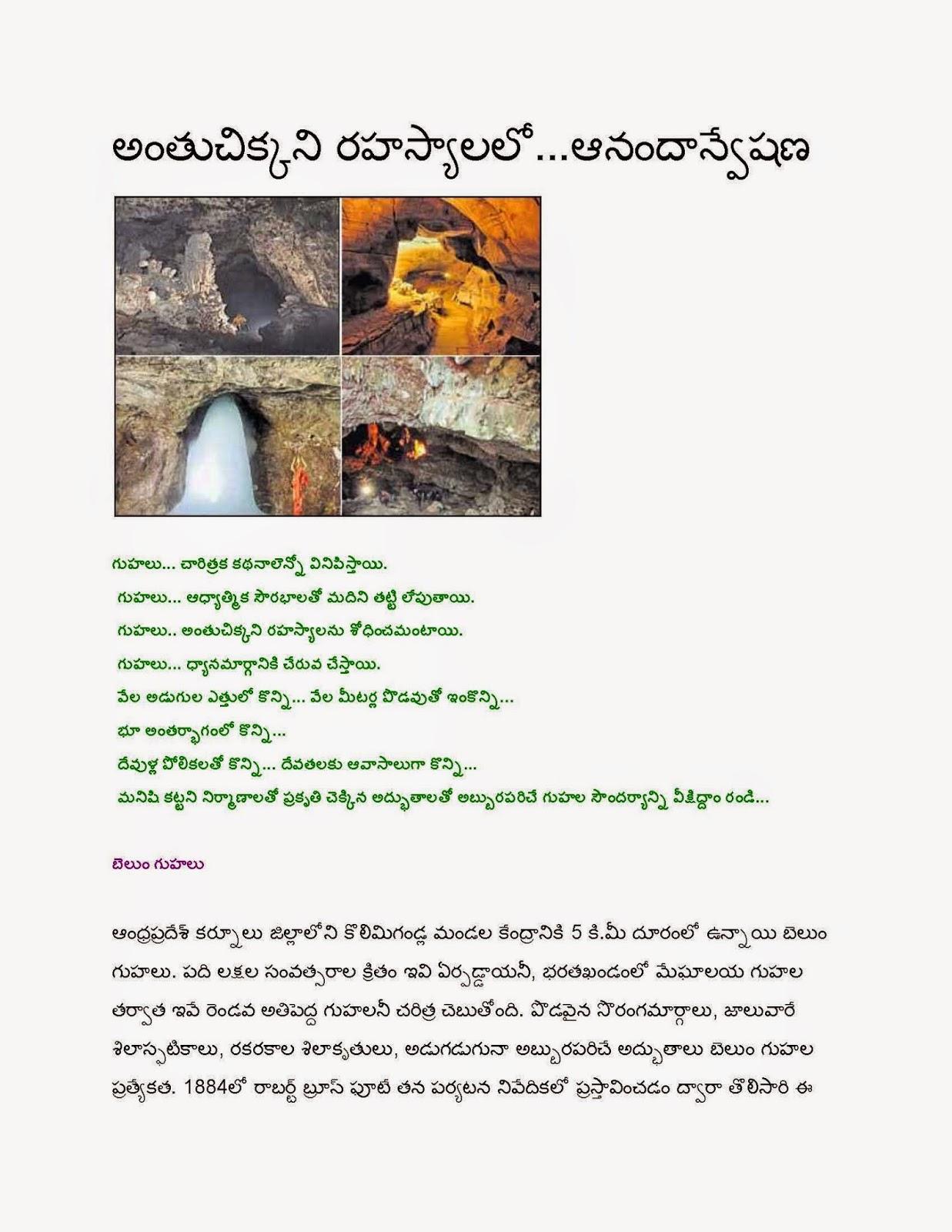 yogi atma katha telugu pdf techno