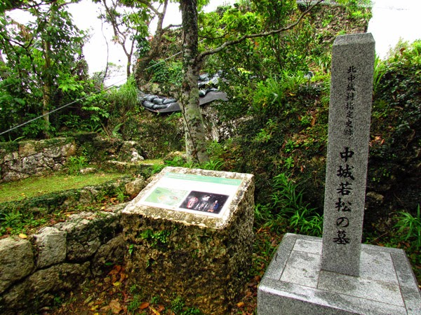 Grave of Lord Wakamatsu