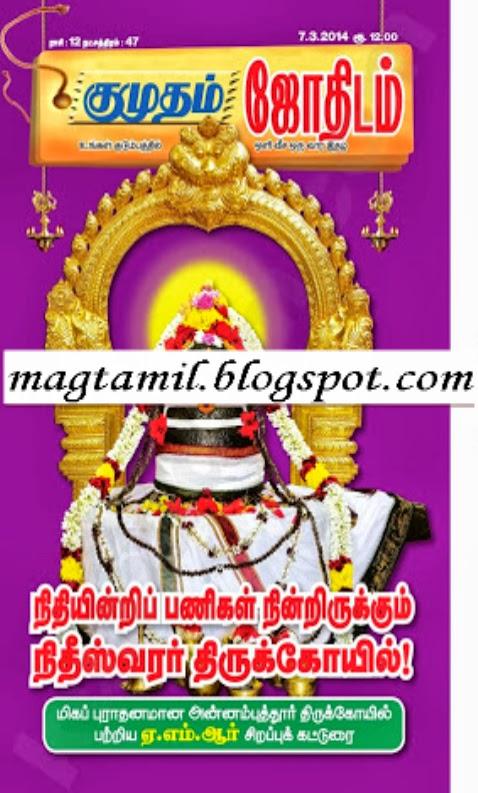 Kumudam Jothidam 7-3-2014 Tamil Magazines Read Online Free