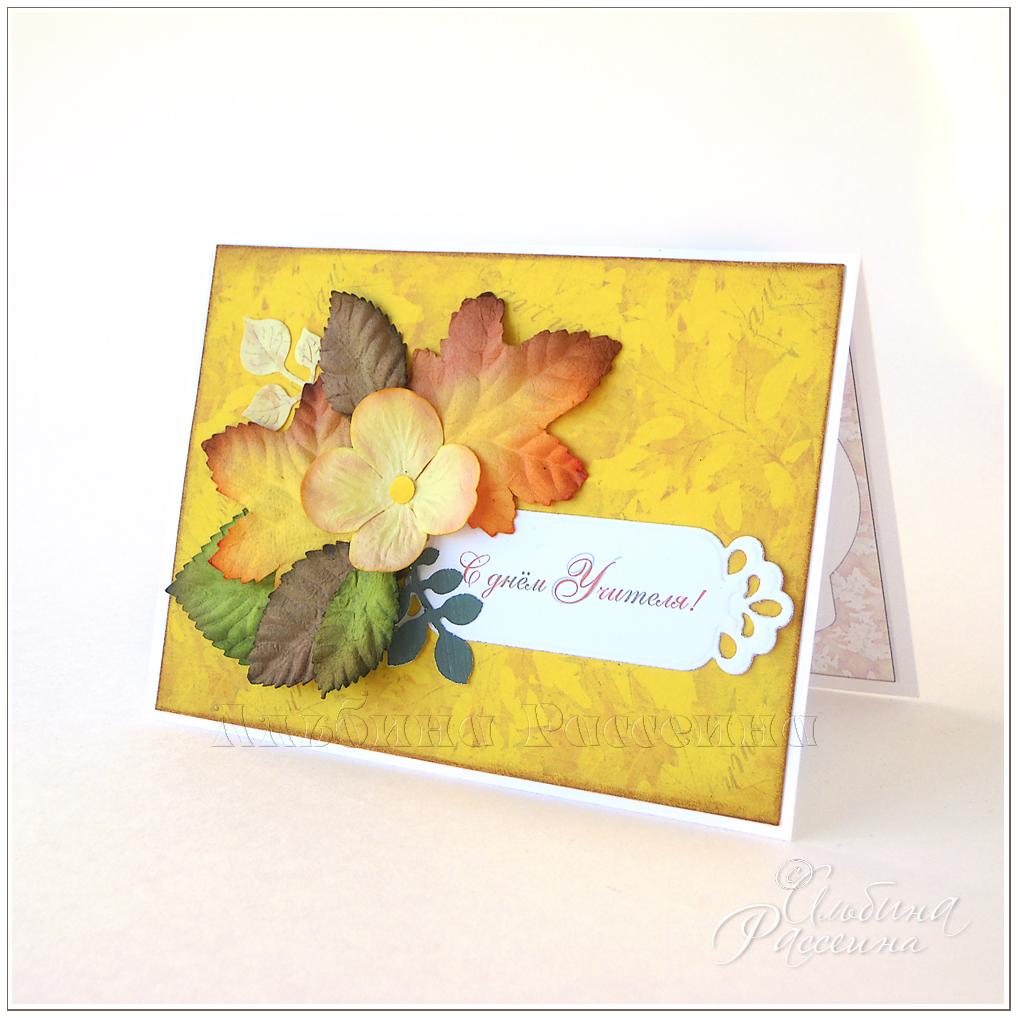 Скрапбукинг. Осенняя открытка.