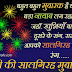 Shadi Ki Salgirah Mubarak Sms Wishes in Hindi