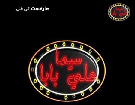 تردد قناة سيما على بابا على النايل سات