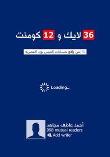 تحميل كتاب 36 لايك و12 كومنت - احمد عاطف مجاهد PDF