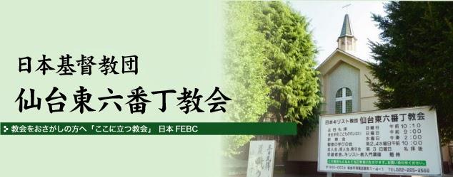 日本基督教団仙台東六番丁教会
