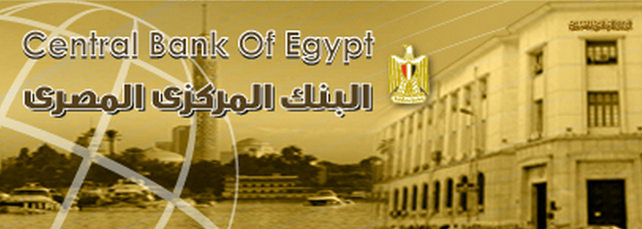 """استمارة طلب وظيفة """" البنك المركزى المصرى """" اطبع الان - الاستمارة كاملة"""
