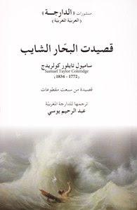 Libros en árabe marroquí